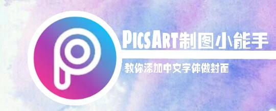 汇说:PicsArt怎么添加中文字体做封面?!