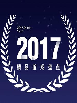 汇报不全是推荐的2017年度游戏盘点
