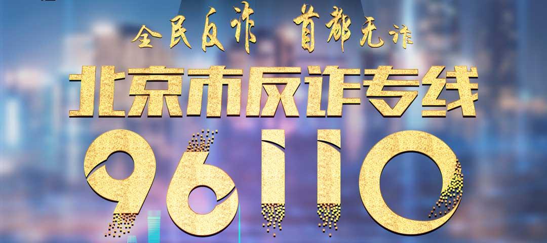 应用专题:北京公安局提醒