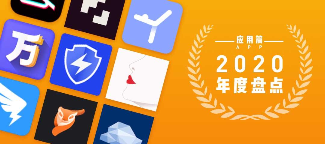 应用专题:2020年度盘点·软件篇