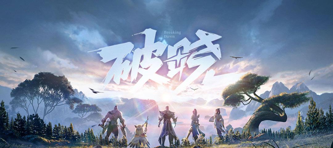 游戲動態:王者榮耀·破曉版本更新內容