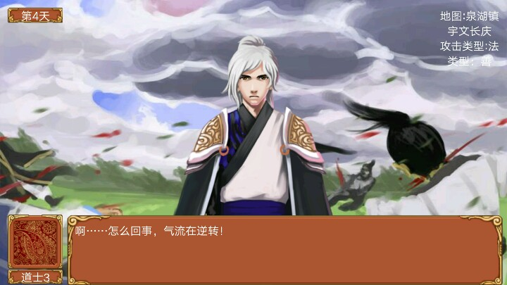 皇后成长计划 推黑龙不成反被坑 安卓应用游戏下载图片