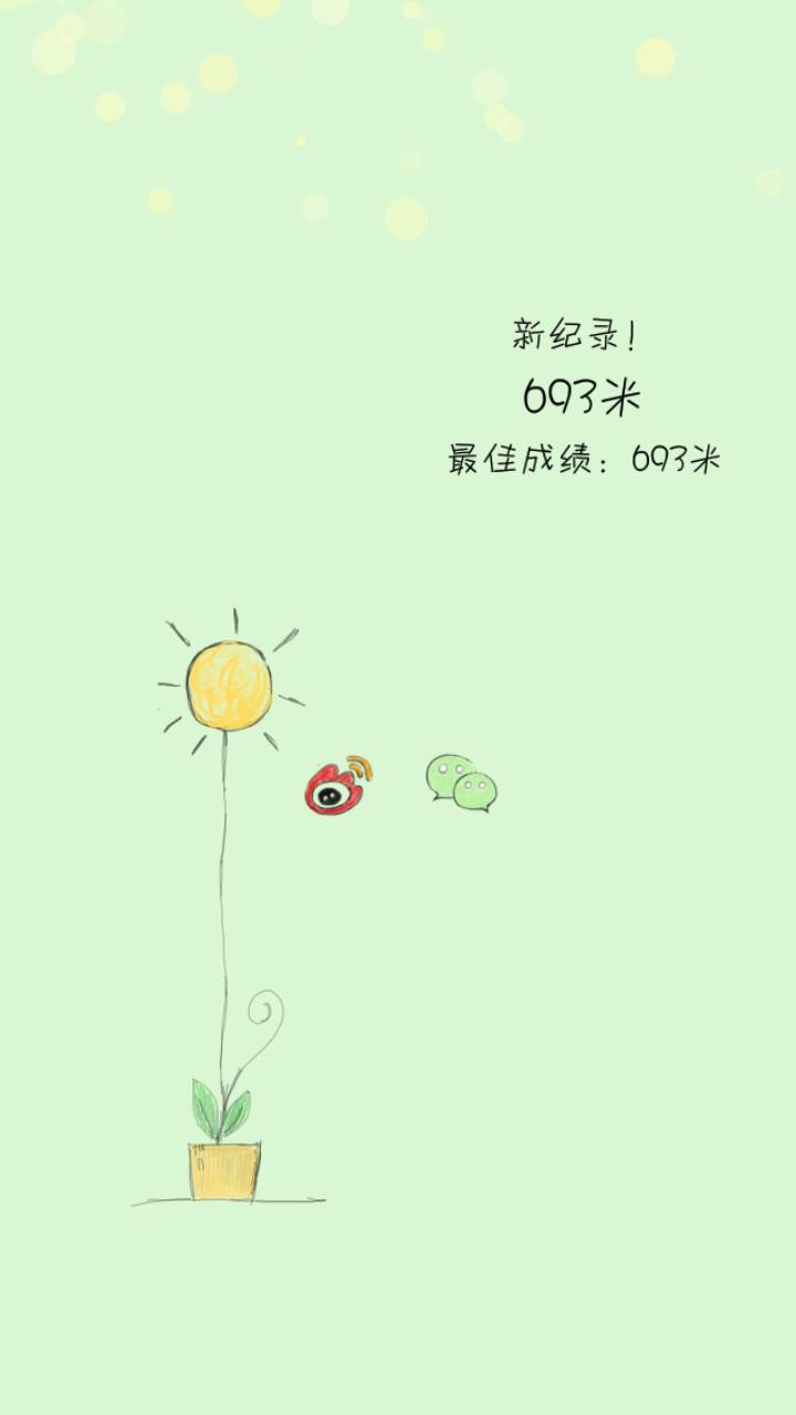 你是我的阳光 你若晴天,我便安好 安卓应用游戏下载
