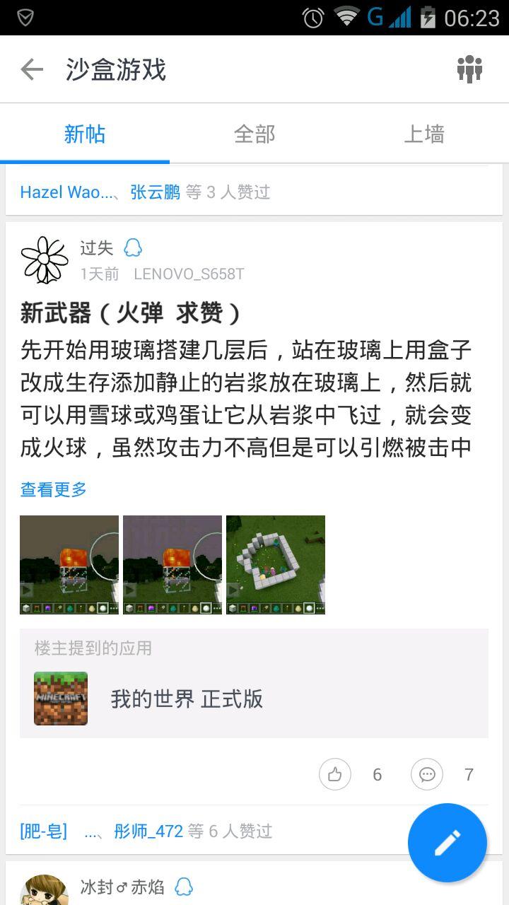沙盒游戏_标题栏_安卓应用游戏下载- appchina应用汇