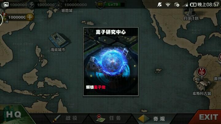 世界征服者3 和大家分享下外星人数据 安卓应用游戏下载