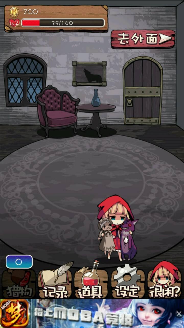 小红帽 闭锁森林的故事 汉化版_有点黑童话,小红帽