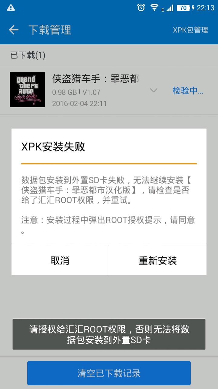 ...xpk包安装到外置sd卡 安卓应用游戏下载