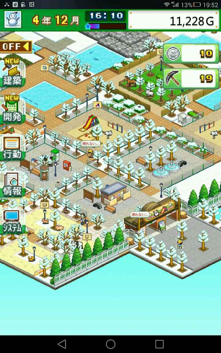 发现动物公园 発见どうぶつ公园_挖掘,动物,门票,树是