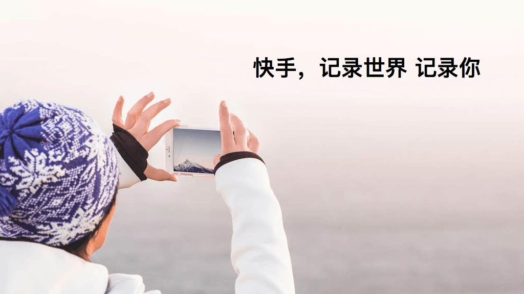 北京快手科技