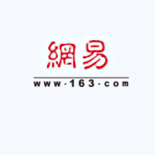 網易(www.163.com)