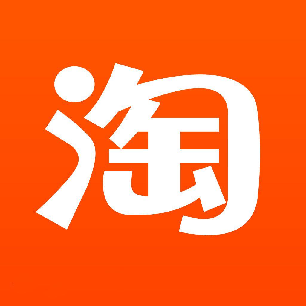 淘寶(中國)軟件有限公司